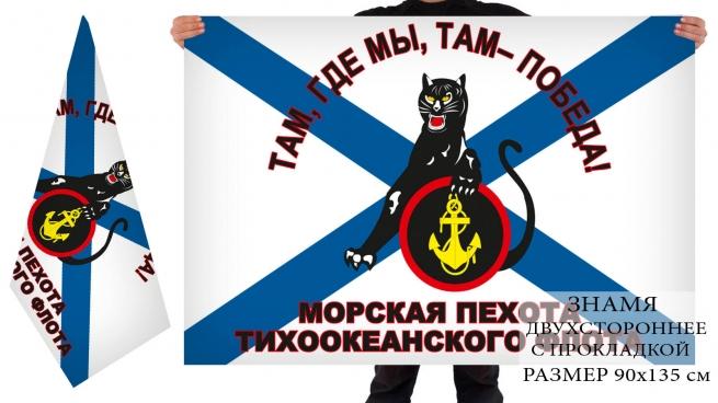 Флаг Морской пехоты Тихоокеанского Флота