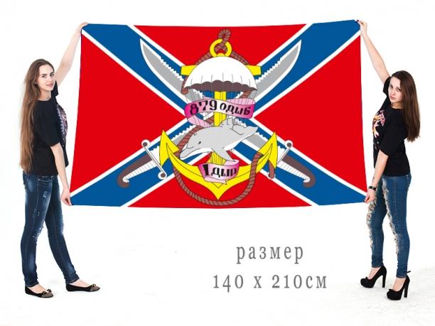 Флаг Морской пехоты 1 десантно-штурмовой роты 879 ОДШБ