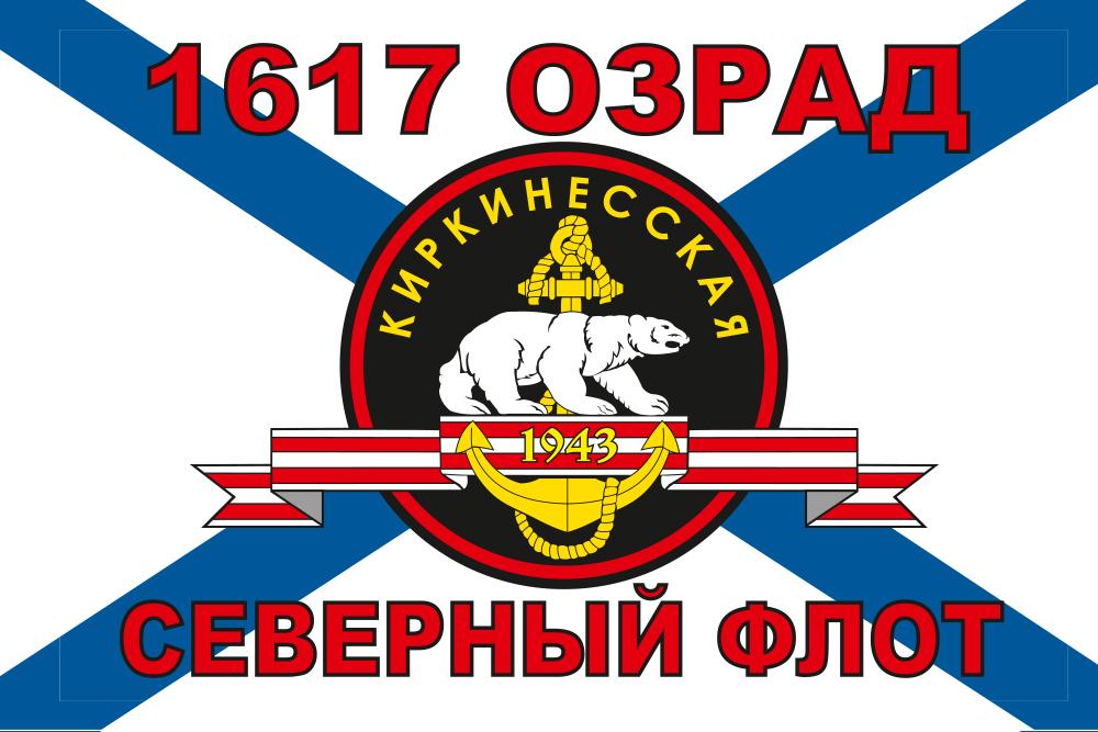 Флаг морской пехоты 1617 ОЗРАД СФ