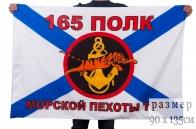 Флаг Морской пехоты 165 полк Тихоокеанский флот