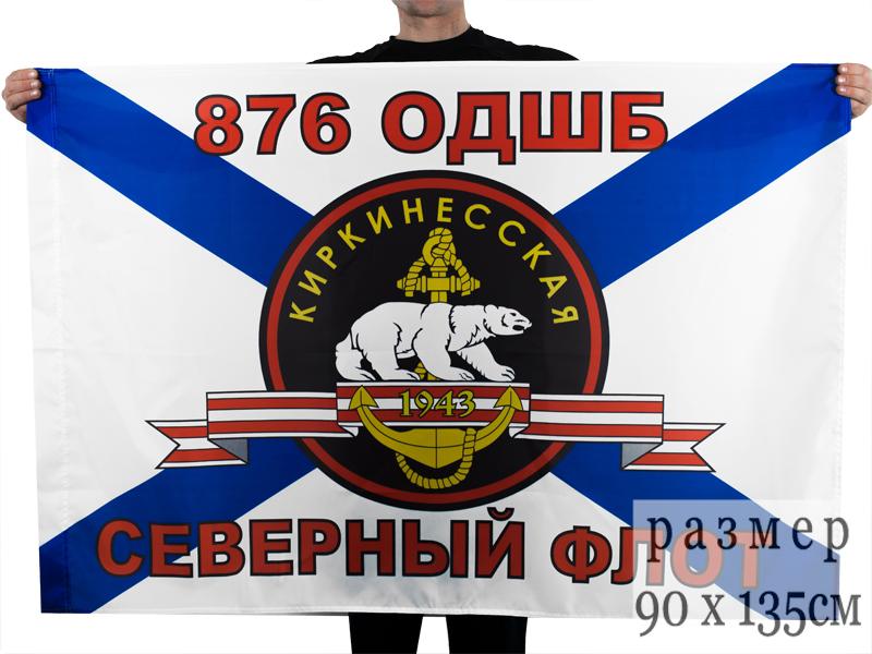 Флаг Морской пехоты 876 ОДШБ СФ