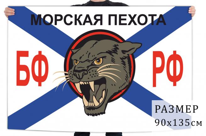 Флаг морской пехоты Балтийского флота РФ