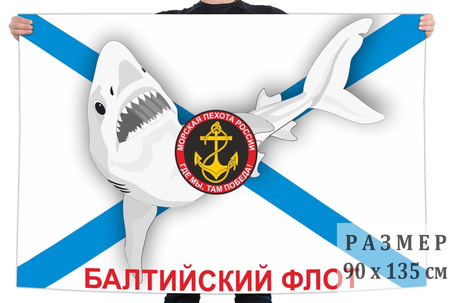 Флаг морской пехоты Балтийского флота России