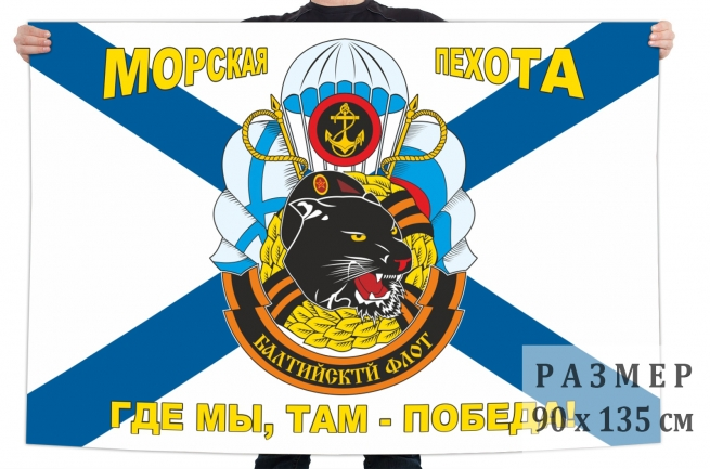 Флаг морской пехоты Балтийского флота