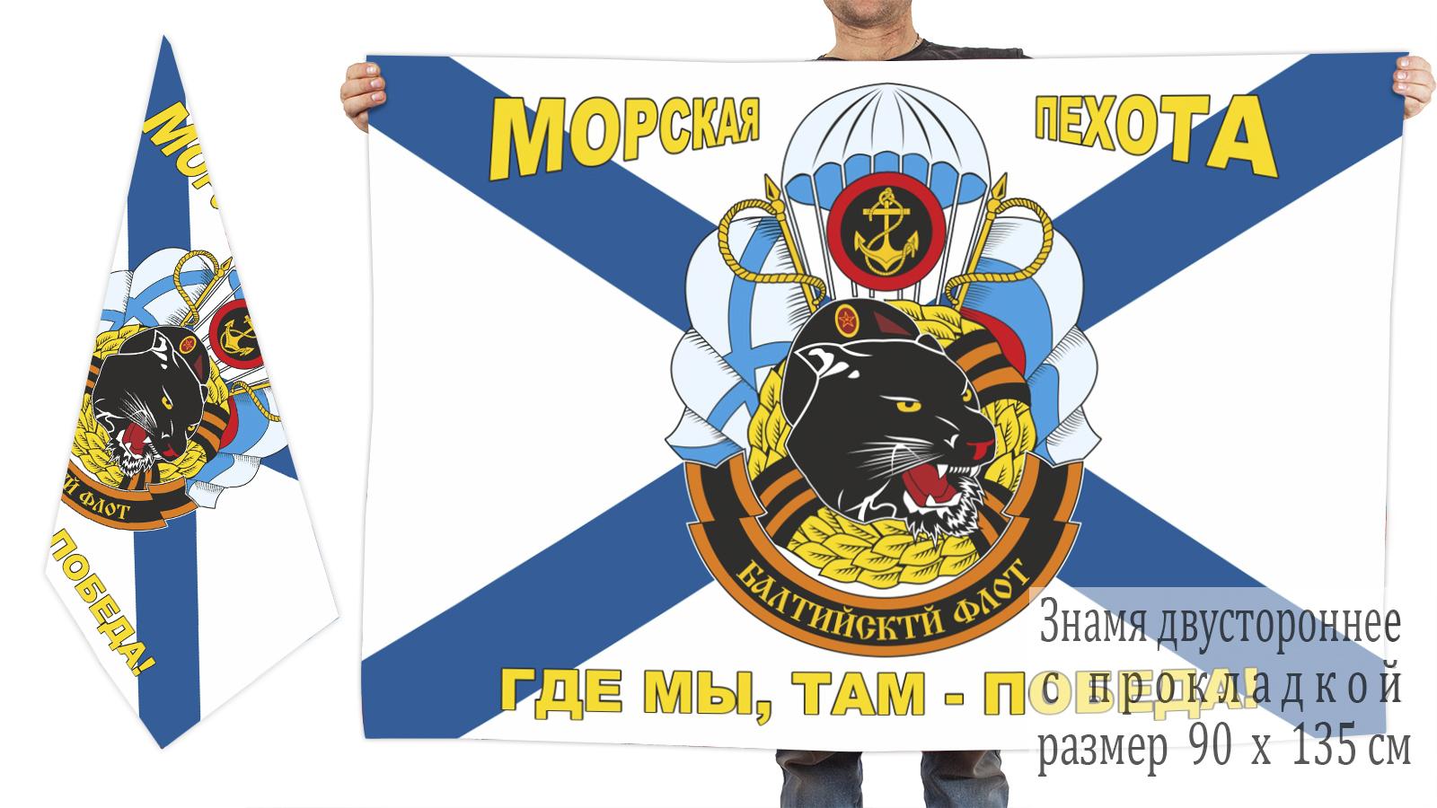 Двусторонний флаг морской пехоты Балтийского флота