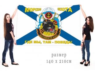 Большой флаг морской пехоты Балтийского флота