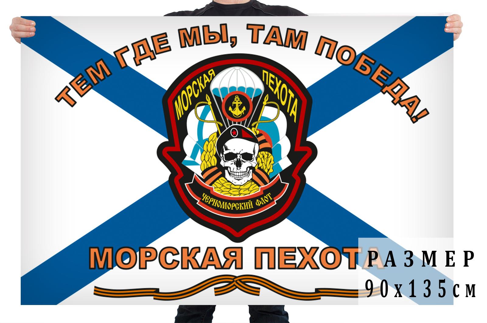 Флаг Морской пехоты Черноморского флота