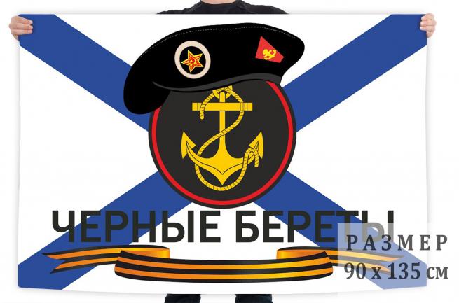 """Флаг морской пехоты """"Черные береты"""""""