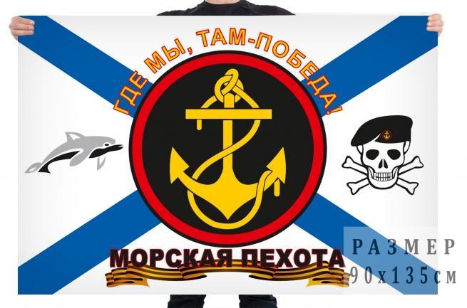 Флаг Морской пехоты «Где мы, там - победа» с дельфином и черепом
