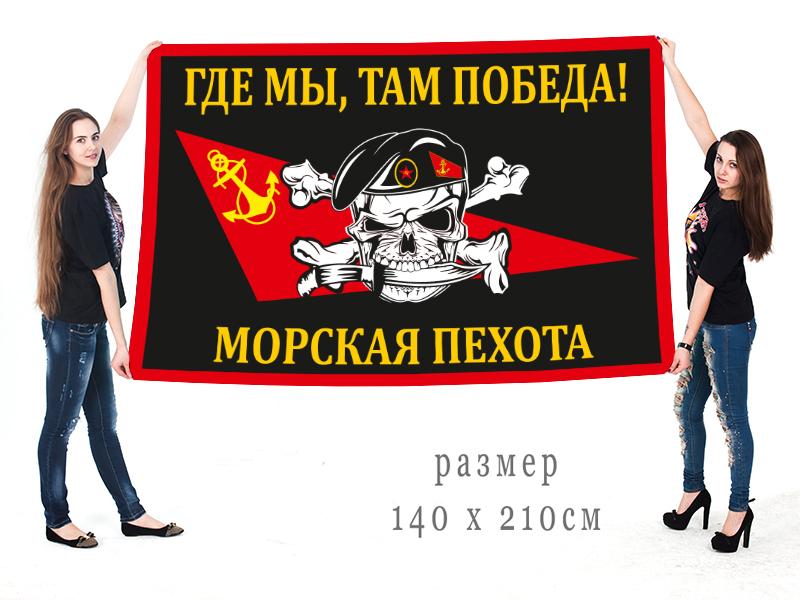 """Большой флаг морской пехоты """"Где мы, там победа!"""" с черепом в берете"""