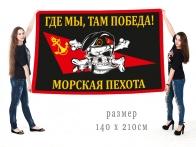 """Флаг морской пехоты """"Где мы, там победа!"""" с черепом в берете"""