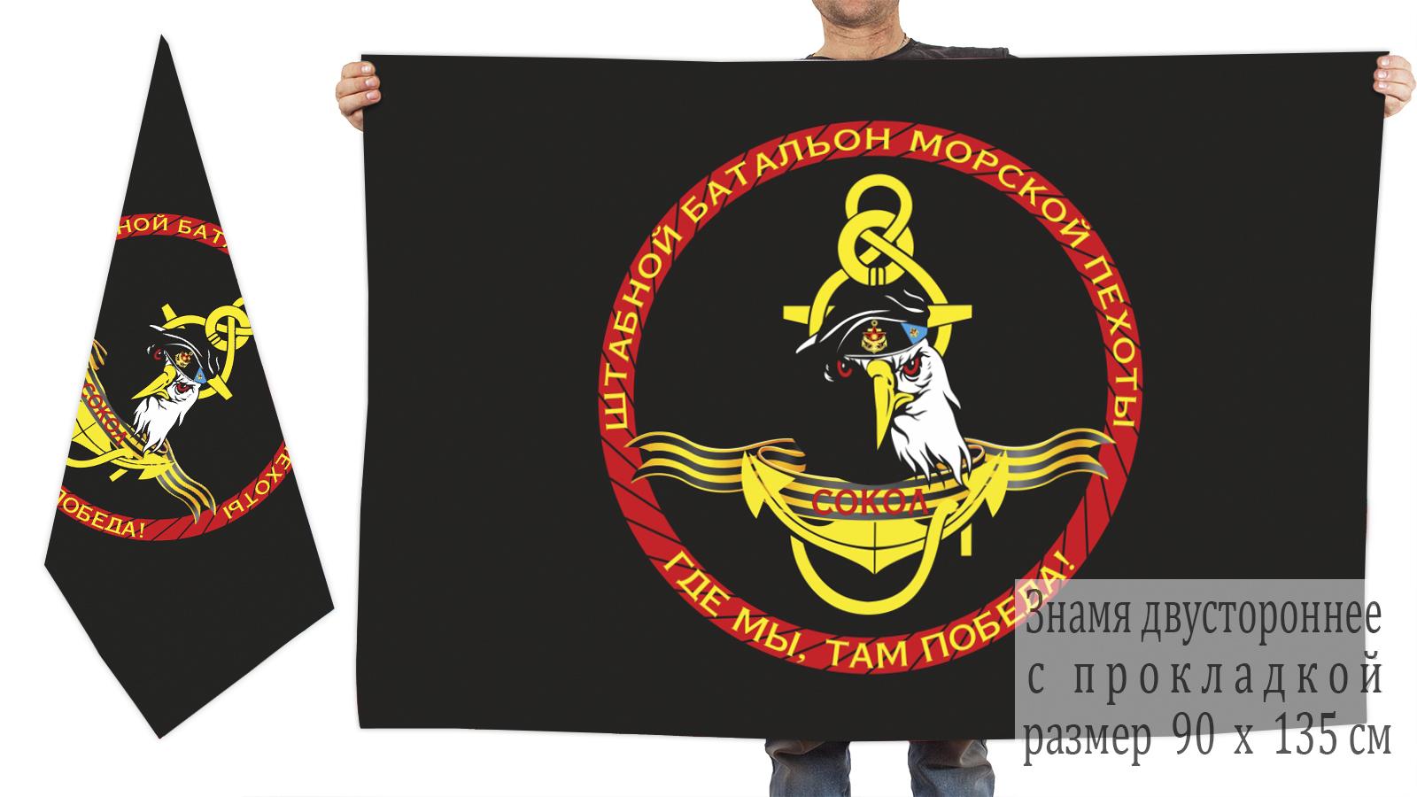 "Двусторонний флаг морской пехоты ""Где мы, там победа"" штабной батальон ""Сокол"""
