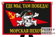 Флаг Морской пехоты «Где мы, там победа!»