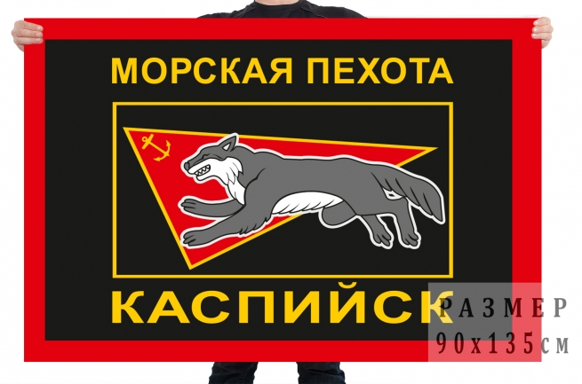 Флаг морской пехоты Каспийска