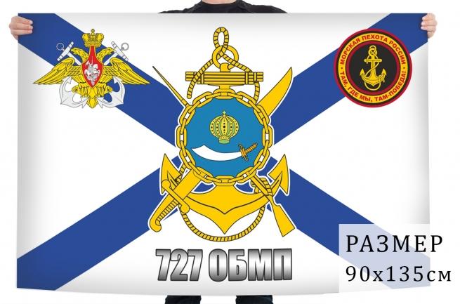 Флаг Морской пехоты КФ «727 ОБМП»