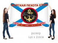"Флаг морской пехоты КТОФ "" Где мы - там победа"""