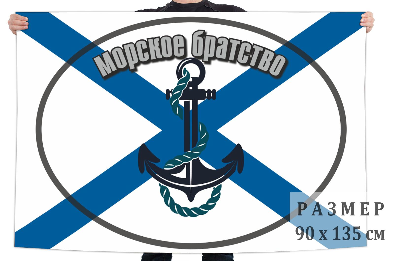 """Флаг морской пехоты """"Морское братство"""""""