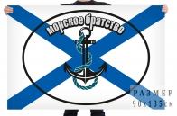 Флаг морской пехоты Морское братство