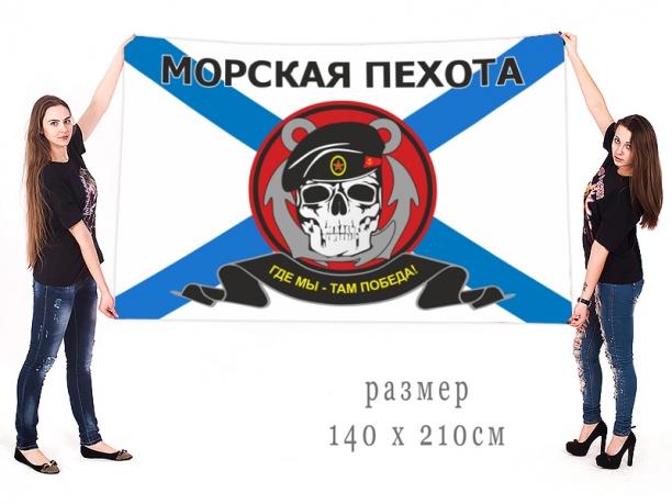 Флаг Морской пехоты оригинального дизайна с черепом