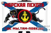Флаг Морской пехоты РФ с пантерой