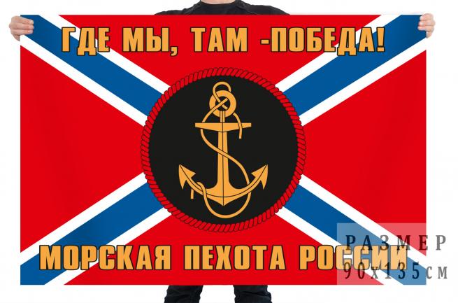 Флаг морской пехоты Российской Федерации