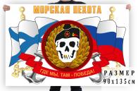Флаг Морской пехоты с черепом