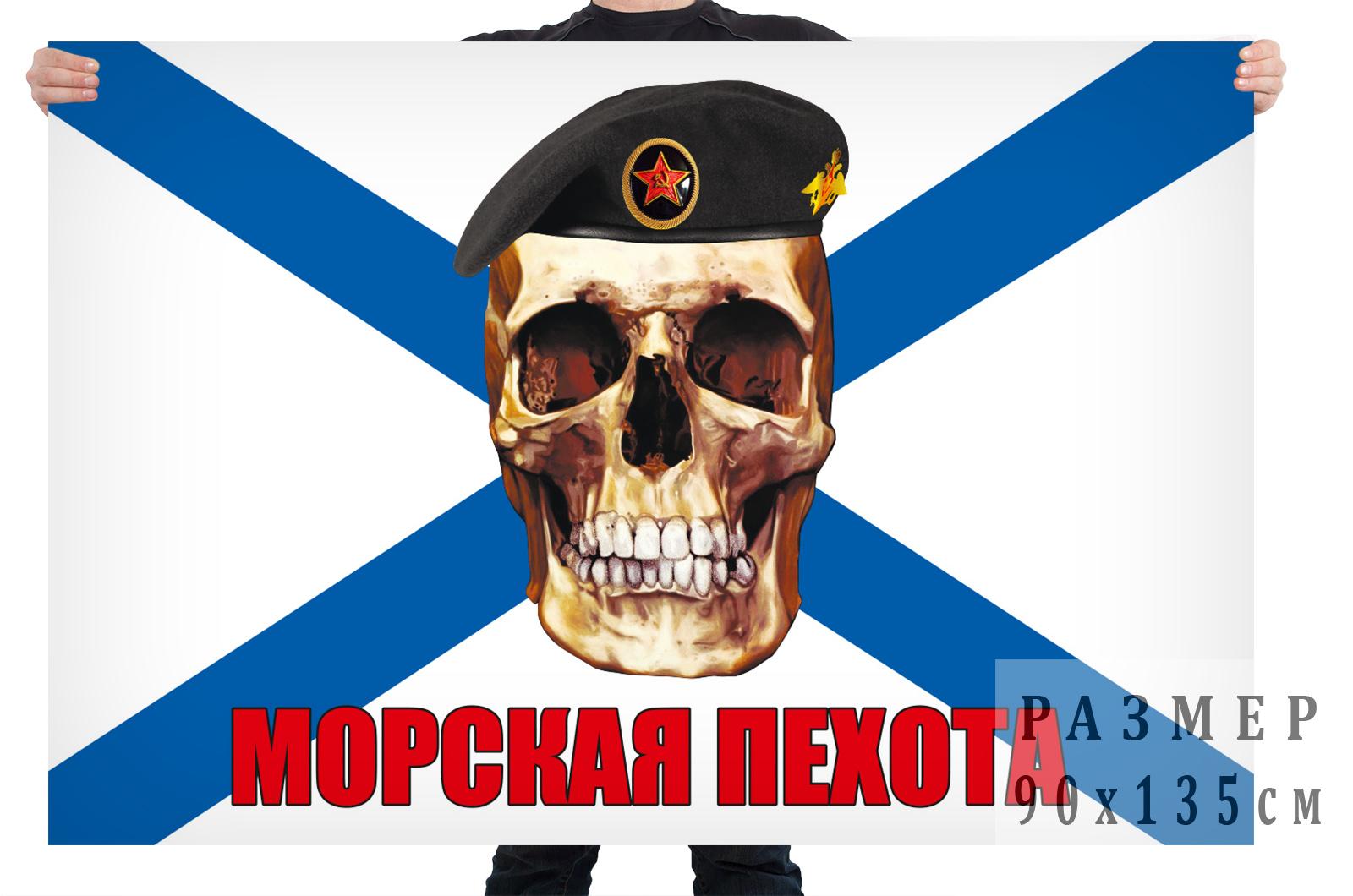Морпеховский флаг с черепом