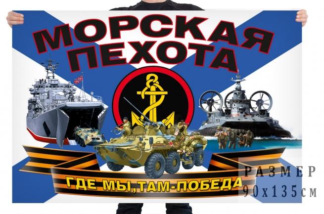 Флаг морской пехоты с девизом
