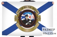 Флаг морской пехоты с морпехом и девизом