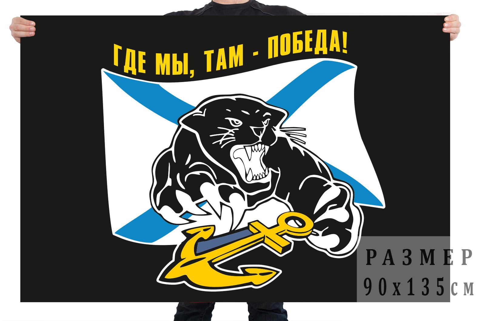 Флаг морской пехоты с пантерой