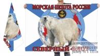 Флаг Морской Пехоты России, Северный Флот