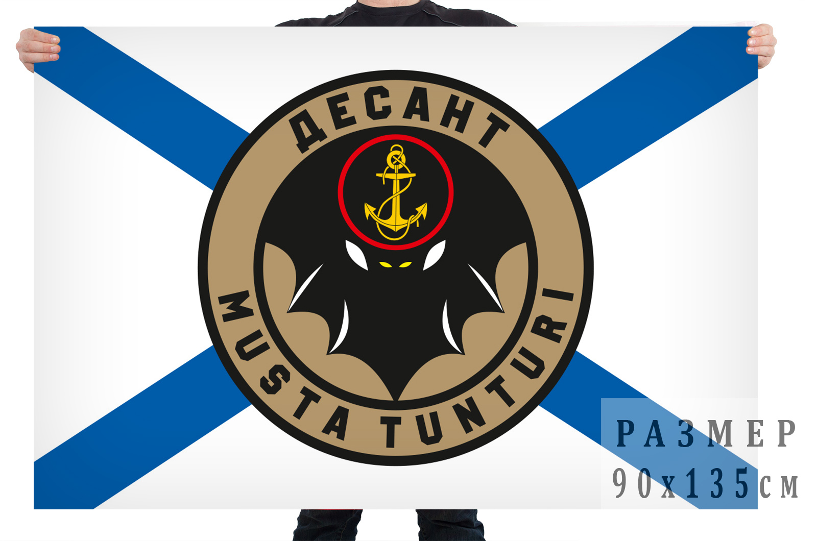 Флаг Морской пехоты Северного флота «Десант. Musta Tunturi»