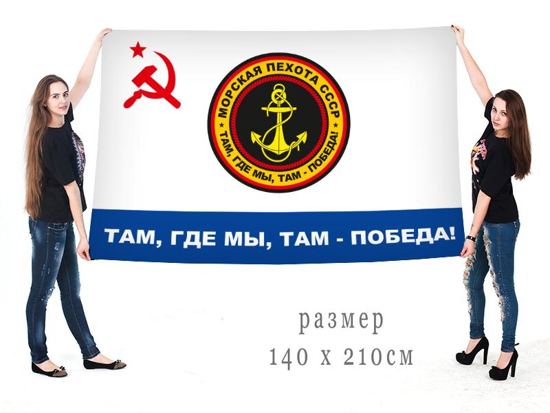 """Флаг морской пехоты Советского Союза с девизом """"Там, где мы, там - победа!"""""""