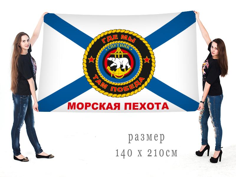 """Большой флаг морской пехоты Спутник """"Где мы там победа"""""""