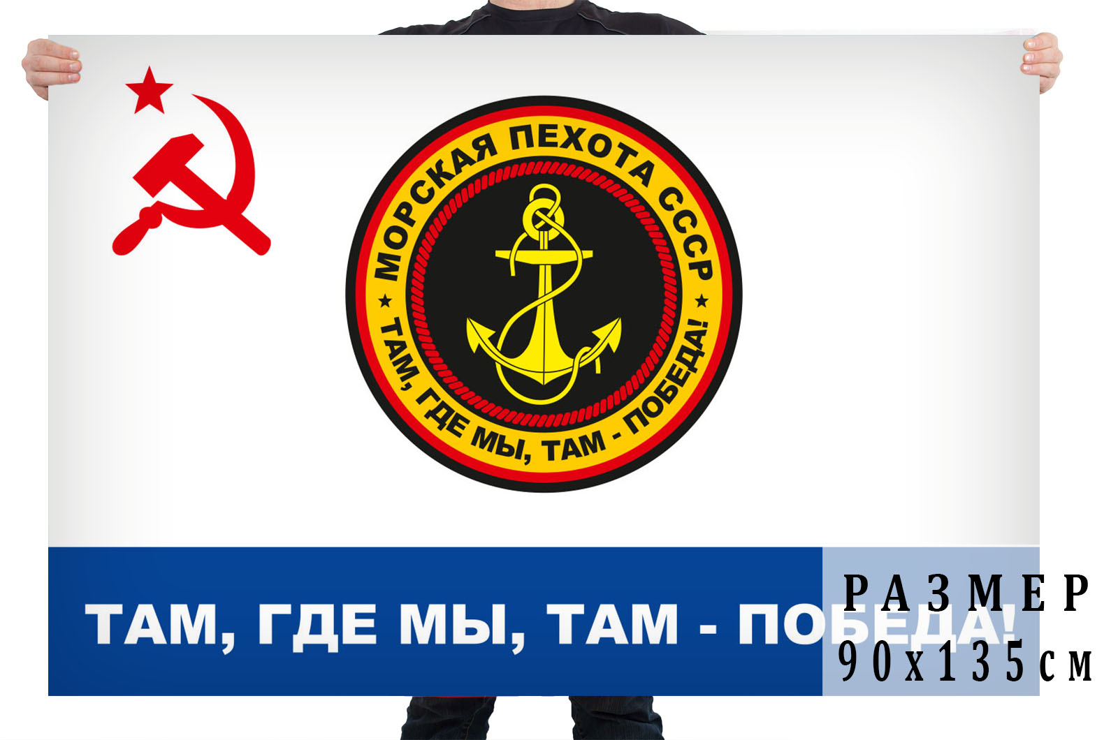 Флаг Морской пехоты СССР «Там, где мы, там - победа!»