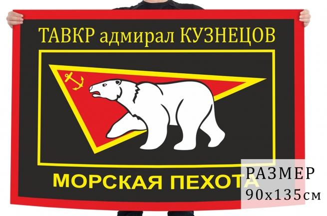 Флаг морской пехоты ТАВКР Адмирал Флота Советского Союза Кузнецов
