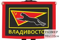 Флаг Морской пехоты «Владивосток»