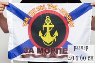 """Флаг """"Армейская морская пехота"""""""