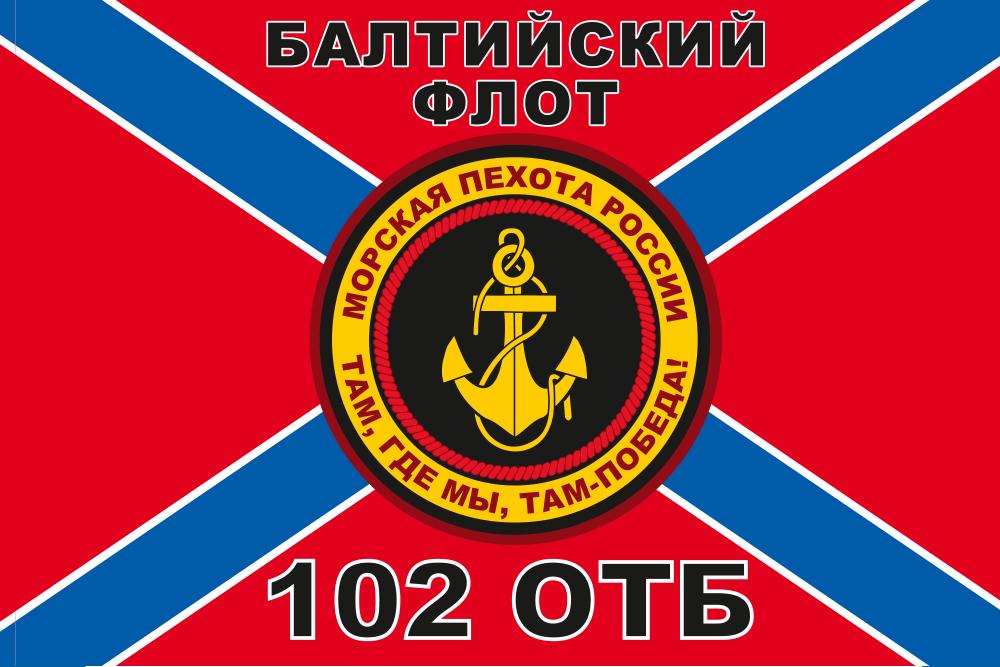 Флаг Морской пехоты 102 ОТБ Балтийский флот