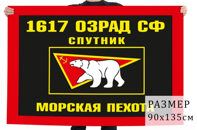 Флаг Морской пехоты 1617 ОЗРАД