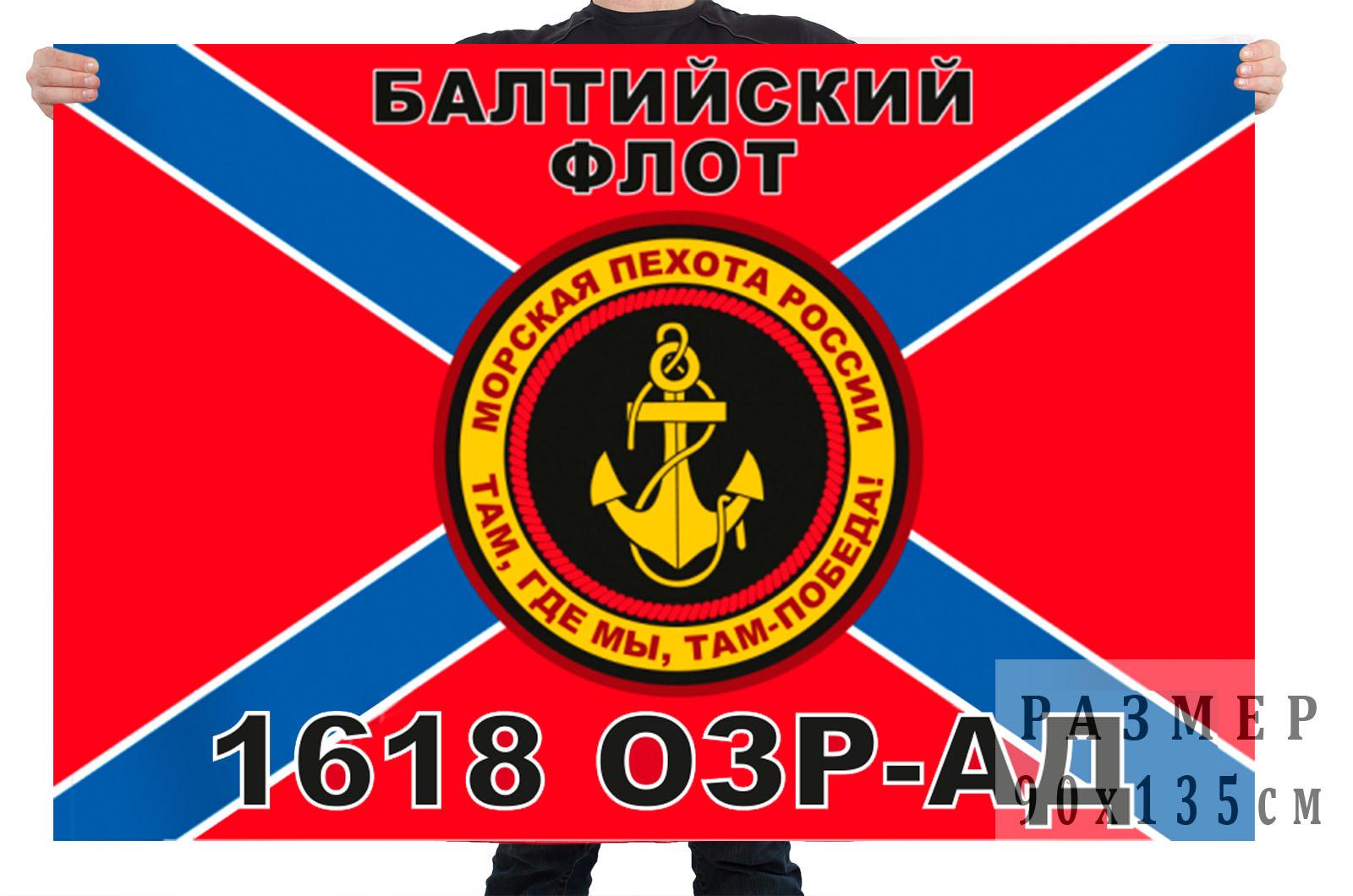 Флаг Морской пехоты 1618 ОЗР-АД