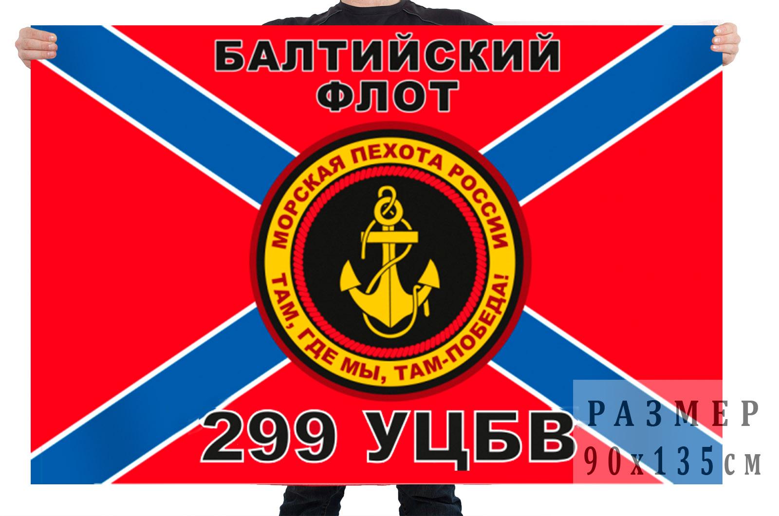 Флаг Морской пехоты 299 УЦБВ