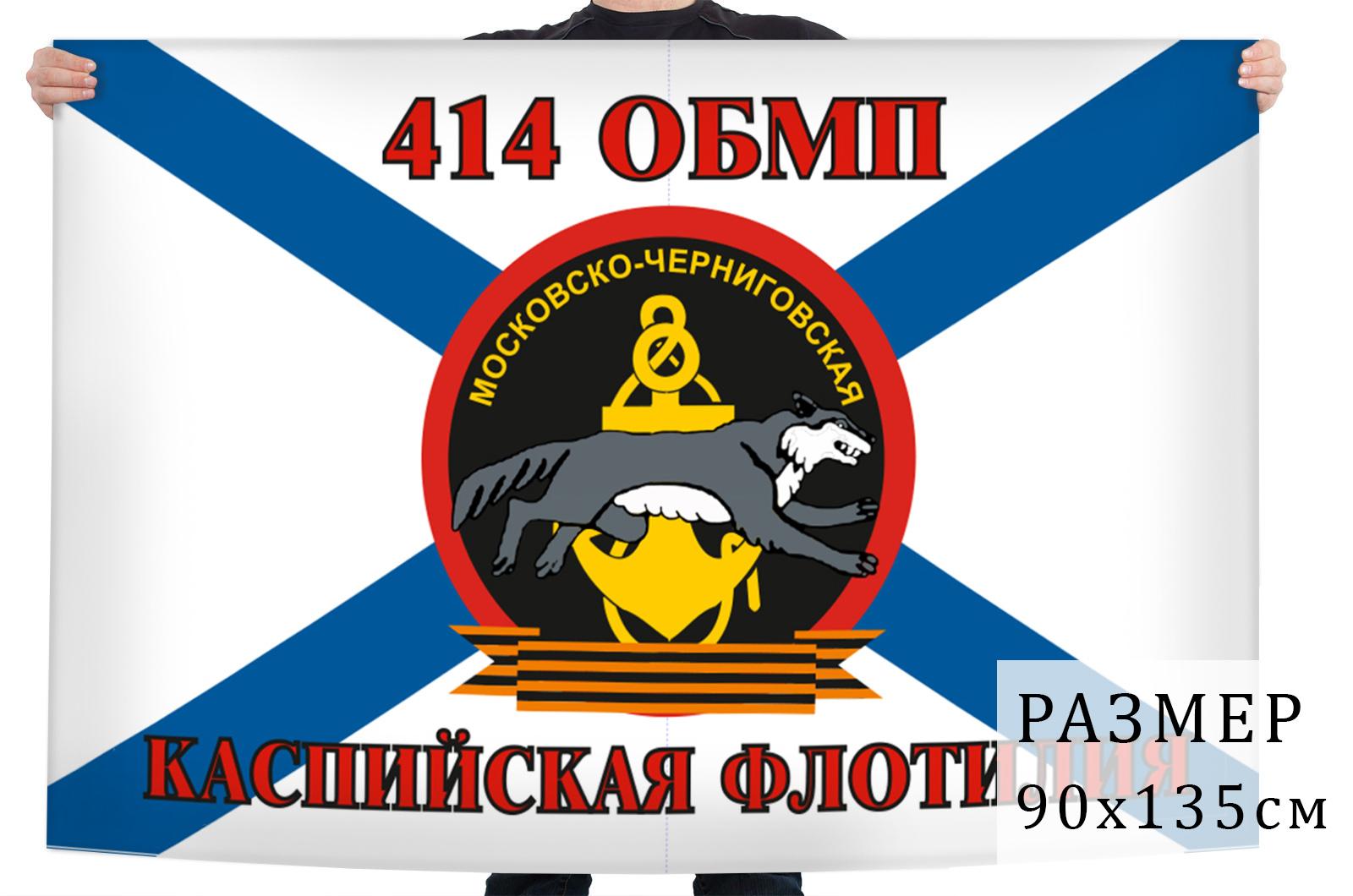 Флаг Морской пехоты 414 ОБМП