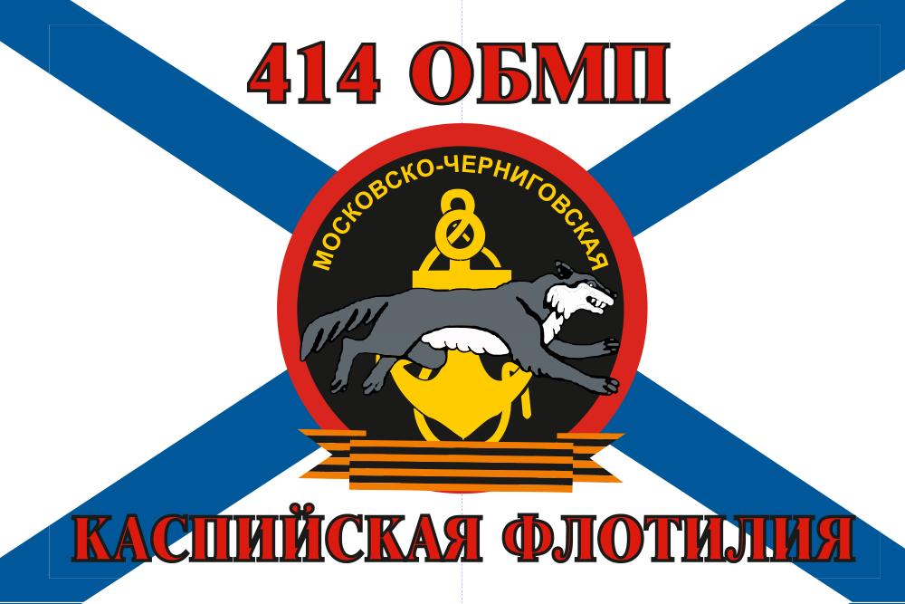 Флаг Морской пехоты 414 ОБМП Каспийской флотилии