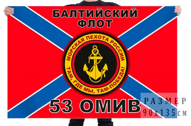 Флаг Морской пехоты 53 ОМИВ Балтийский флот