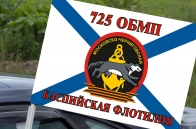 Флаг Морской пехоты 725 ОБМП