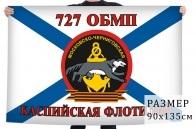 Флаг Морской пехоты 727 ОБМП