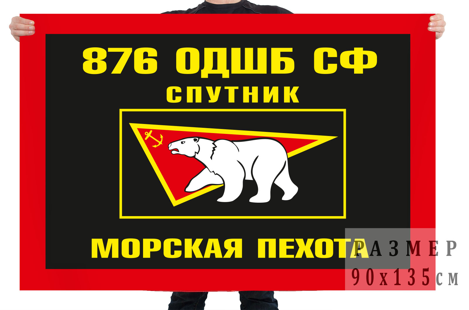 "Флаг ""876 ОДШБ"""