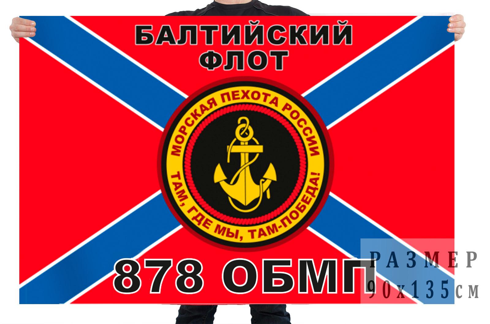 Флаг Морской пехоты 878 ОБМП