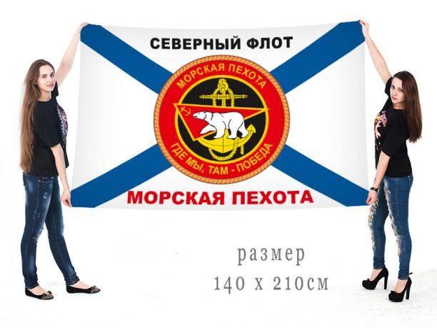 Большой флаг Морской пехоты Северного Флота